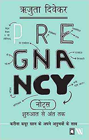Pregnancy Note...