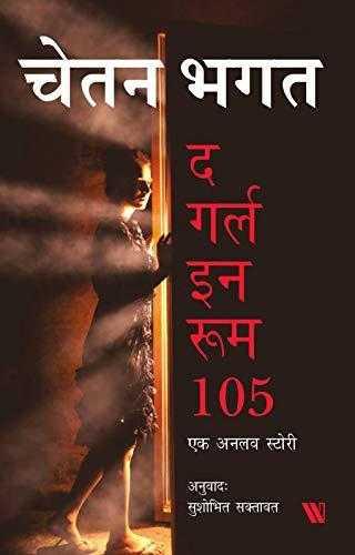 The-Girl-in-Room-105-(Hindi)