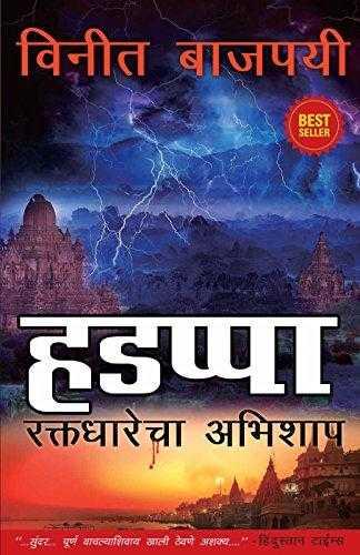 Harappa---Marathi