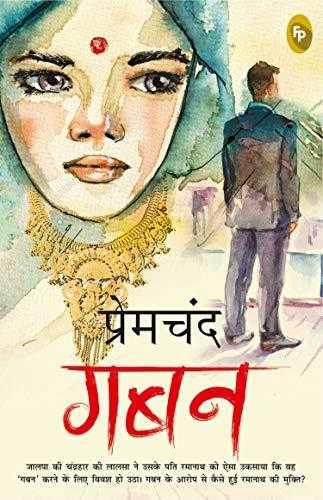 Gaban-(Hindi)