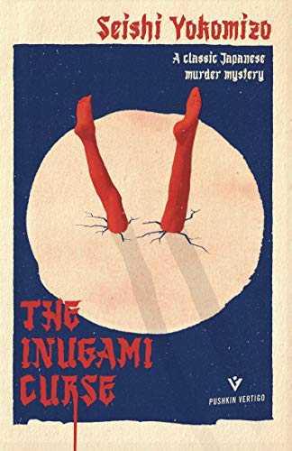 The Inugami Cu...